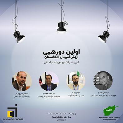 ارزش افرینان افغانستان_اولین دورهمی